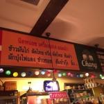 金沢の美味しいタイ料理…リトルスパイス